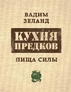 Cover-Bild zu Zeland, Vadim: Kuhnja predkov. Pishha sily