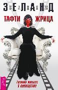 Cover-Bild zu Zeland, Vadim: Tafti zhrica. Guljanie zhiv'em v kinokartine
