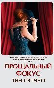Cover-Bild zu Patchett, Ann: The Magician's Assistant (eBook)