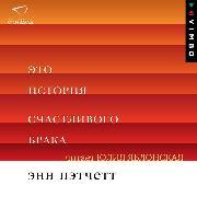 Cover-Bild zu Patchett, Ann: Eto istoriya schastlivogo braka (Audio Download)