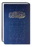 Cover-Bild zu Arabic New Van Dyck Bible