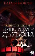 Cover-Bild zu eBook Devil's Cinema