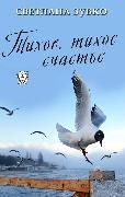 Cover-Bild zu eBook Quiet, quiet happiness