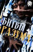 Cover-Bild zu eBook Mind battles