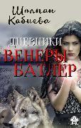 Cover-Bild zu eBook The diaries of venus butler