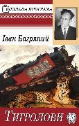 Cover-Bild zu eBook Tigrolovi