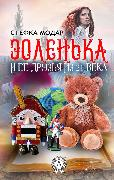 Cover-Bild zu eBook Zenka and her friends from the 21st century