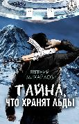 Cover-Bild zu eBook Mystery that keeps the ice