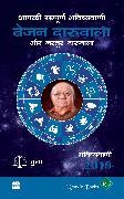 Cover-Bild zu eBook Aapki Sampurn Bhavishyavani 2019: Tula
