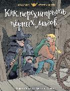 Cover-Bild zu Widmark, Martin: Trollkarlarna fran Wittenberg (eBook)