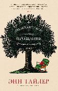 Cover-Bild zu Tyler, Anne: The Beginner's Goodbye: A Novel (eBook)