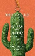 Cover-Bild zu Tyler, Anne: Clock Dance: A Novel (eBook)