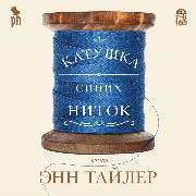 Cover-Bild zu Tyler, Anne: Katushka sinih nitok (Audio Download)