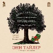 Cover-Bild zu Tyler, Anne: Diletantskoe proshchanie (Audio Download)