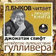 Cover-Bild zu Swift, Jonathan: CHetvyortoe puteshestvie Gullivera v ispolnenii Dmitriya Bykova + Lekciya Bykova D (Audio Download)