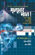 Cover-Bild zu Sanjay, Gupta: MRUTYUVAR MAAT