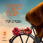 Cover-Bild zu Simsion, Graeme: Proekt Rozi (Audio Download)