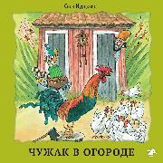 Cover-Bild zu Nordqvist, Sven: CHuzhak v ogorode (Audio Download)