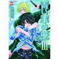 Cover-Bild zu Blue Sheep Reverie, Volume 3 von Tateno, Makoto