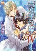 Cover-Bild zu Blue Sheep Reverie Volume 4 (Yaoi) von Makoto Tateno