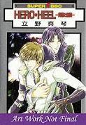 Cover-Bild zu Hero Heel Volume 1 (Yaoi) von Tateno, Makoto