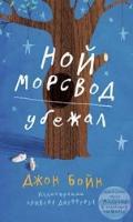 Cover-Bild zu Noj Morsvod ubezhal