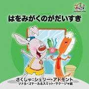 Cover-Bild zu I Love to Brush My Teeth (Japanese children's book)