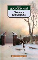 Cover-Bild zu Dostojewski, Fjodor Michailowitsch: Zapiski iz podpolja