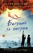 Cover-Bild zu Beguschiy za vetrom (eBook) von Hosseini, Khaled
