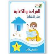 Cover-Bild zu Labib 01. Arbeitsbuch, Lesen und Schreiben 1 von Alscheikh Obeid, Layla