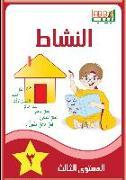 Cover-Bild zu Labib 03. Arbeitsbuch 3 Arabisch für Kinder von Scheikh Obeid, Abdulrahman