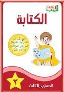 Cover-Bild zu Labib 03. Schreiben+Arbeitsbuch 3. Arabisch für Kinder von Scheikh Obeid, Abdulrahman