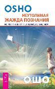 Cover-Bild zu Seeds of wisdom (eBook) von Osho