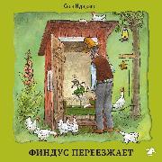 Cover-Bild zu Findus pereezzhaet (Audio Download) von Nordqvist, Sven