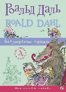 Cover-Bild zu Revolting Rhymes (eBook) von Dahl, Roald