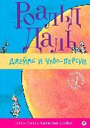 Cover-Bild zu James and the Wonder Peach (eBook) von Dahl, Roald