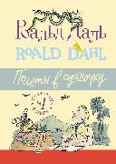 Cover-Bild zu Flying alone (eBook) von Dahl, Roald
