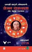 Cover-Bild zu Aapki Sampurn Bhavishyavani 2019: Vrishab (eBook) von Daruwalla, Bejan