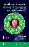 Cover-Bild zu Aapki Sampurn Bhavishyavani 2019: Kanya (eBook) von Daruwalla, Bejan