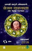 Cover-Bild zu Aapki Sampurn Bhavishyavani 2019: Meen (eBook) von Daruwalla, Bejan