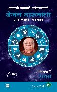 Cover-Bild zu Aapki Sampurn Bhavishyavani 2019: Dhanu (eBook) von Daruwalla, Bejan