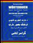 Cover-Bild zu Wardak, Mohammad Arif: Wörterbuch Deutsch-Dari-Paschtu und Deutsche Grammathik auf Dari