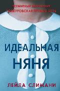 Cover-Bild zu Slimani, Leïla: Chanson Douce (eBook)
