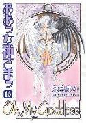 Cover-Bild zu Fujishima, Kosuke: Oh My Goddess! Volume 16