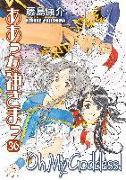 Cover-Bild zu Fujishima, Kosuke: Oh My Goddess! Volume 36