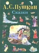 Cover-Bild zu Skazki