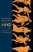 Cover-Bild zu Mythos: A Retelling of the Myths of Ancient Greece (eBook) von Fry, Stephen