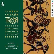 Cover-Bild zu Troya. Velichajshee predanie v pereskaze (Audio Download) von Fry, Stephen