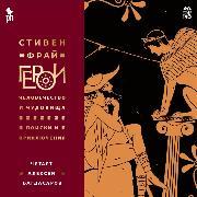 Cover-Bild zu Geroi: CHelovechestvo i chudovishcha. Poiski i priklyucheniya (Audio Download) von Fry, Stephen