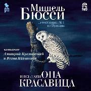 Cover-Bild zu I vse-taki ona krasavica (Audio Download) von Bussi, Michel